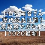 2020最新 上白石萌音 歴代彼氏 誰 画像