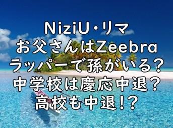 NiziUリマ お父さん Zeebra 画像