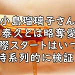 小島瑠璃子 原泰久 略奪愛 画像