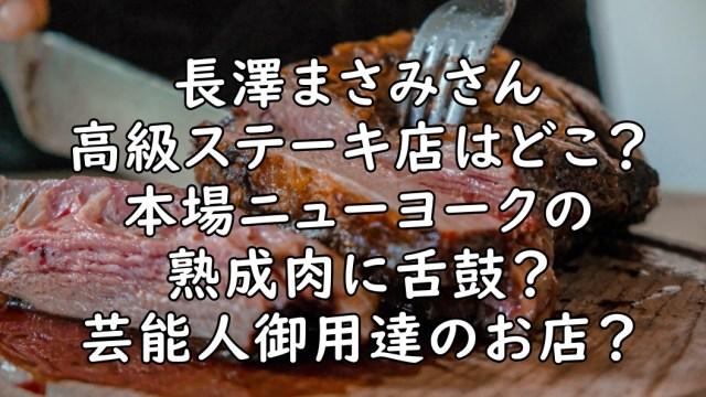 長澤まさみ 高級ステーキ店 どこ 画像