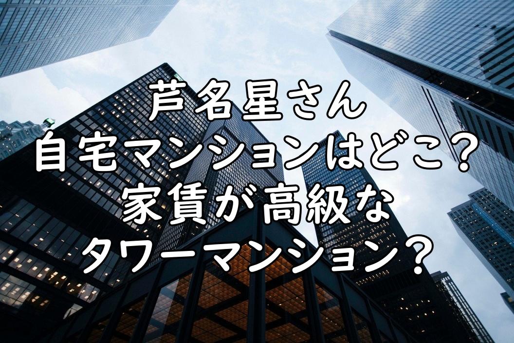 芦名星 マンション どこ 画像