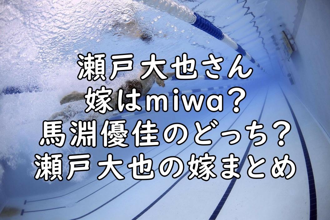 瀬戸大也 嫁 miwa 画像