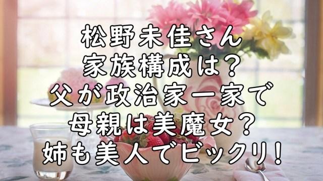 松野未佳 家族構成 父親 母親 画像
