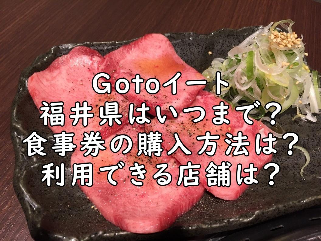 GotoEat(イート) 福井県 いつまで 食事券 申し込み 購入方法 利用店舗 対象店舗 予約サイト 焼肉 画像