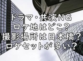 共演NG ロケ地 どこ 撮影場所 ドラマ 画像