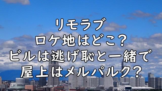 リモラブ ロケ地 どこ ビル 逃げ恥 横浜 画像