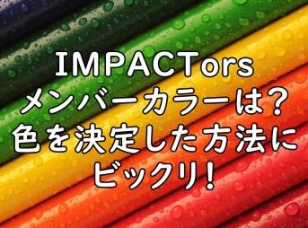 IMPACTors メンバーカラー 何色 インパクターズ 画像