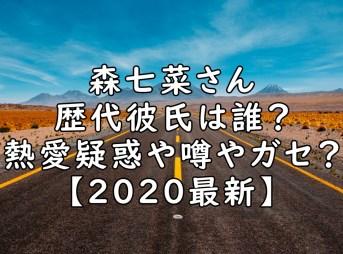 森七菜 彼氏 誰 歴代彼氏 2020最新 画像