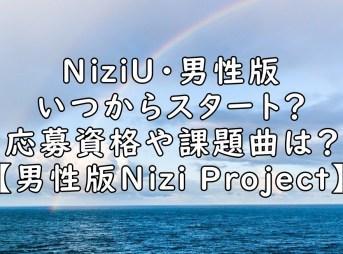 NiziU 男性版 いつから 応募資格 課題曲 画像
