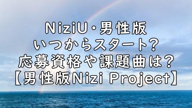 男性版 NiziU 応募 いつから 画像