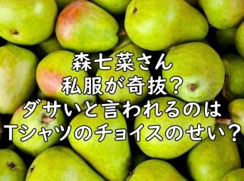 森七菜 私服 奇抜 ダサい 可愛い 画像