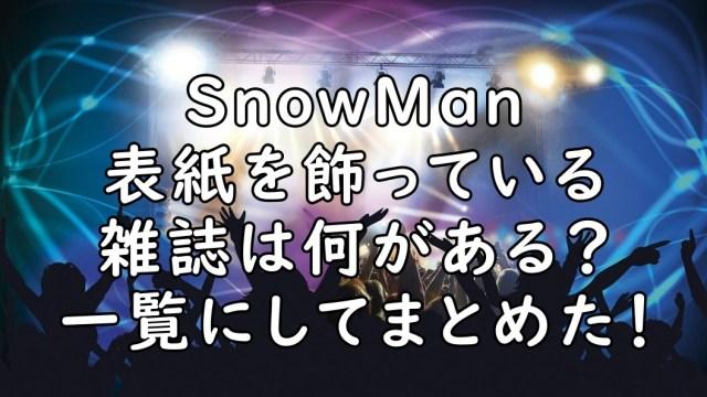 SnowMan 表紙 雑誌 スノーマン 画像