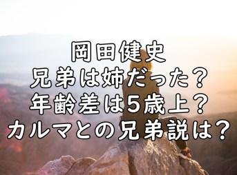 岡田健史 兄弟 カルマ 姉 画像