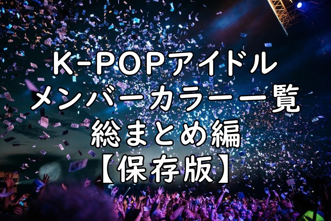 K-POP メンバーカラー メンカラ 画像