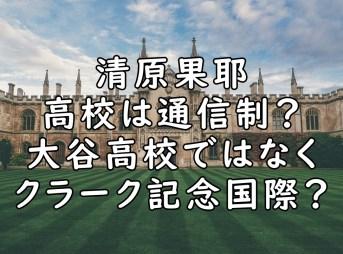 清原果耶 高校 どこ 大谷高校 クラーク記念高校 画像