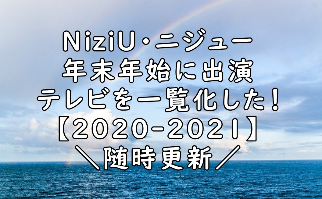 NiziU 年末年始 テレビ 出演 ニジュー Nizyu Nijiu 画像