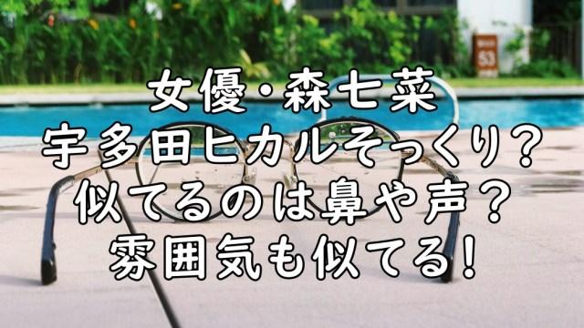 森七菜 宇多田ヒカル 似てる 鼻 声 画像