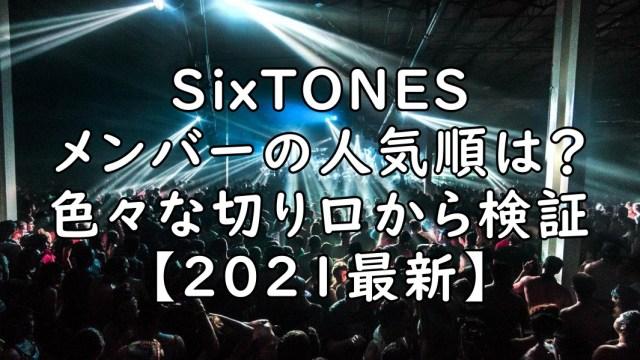 SixTONES ストーンズ 人気順 メンバー 2021 最新 画像