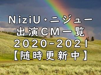 NiziU ニジュー CM 出演 一覧 画像