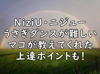 うさぎダンス 難しい NiziU ニジュー 画像