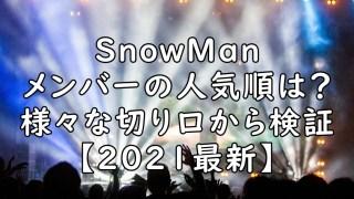 Snowman メンバー 人気順 9人 最新 2021 画像