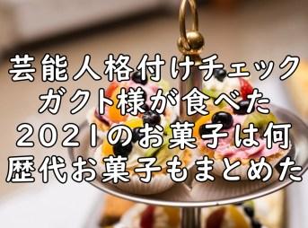 格付け ガクト お菓子 Gackt 2021 画像