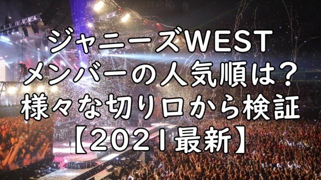 ジャニーズWEST メンバー 人気順 最新 2021 画像