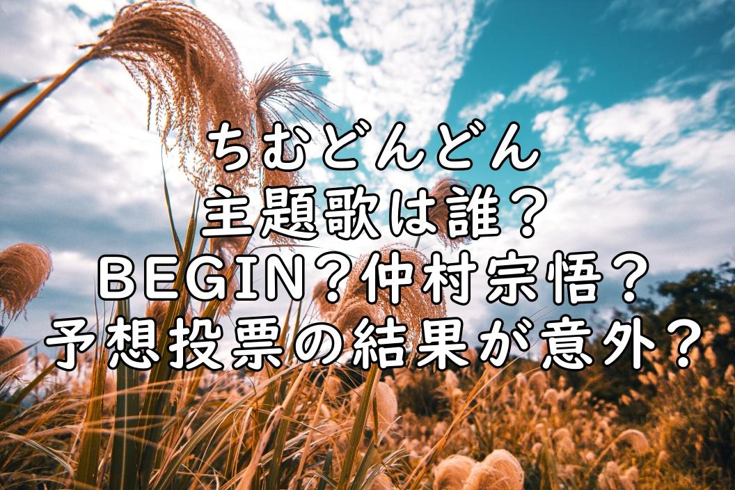 ちむどんどん 主題歌 誰 安室奈美恵 BEGIN 画像