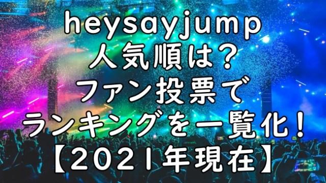 heysayjump 人気順 人気ランキング