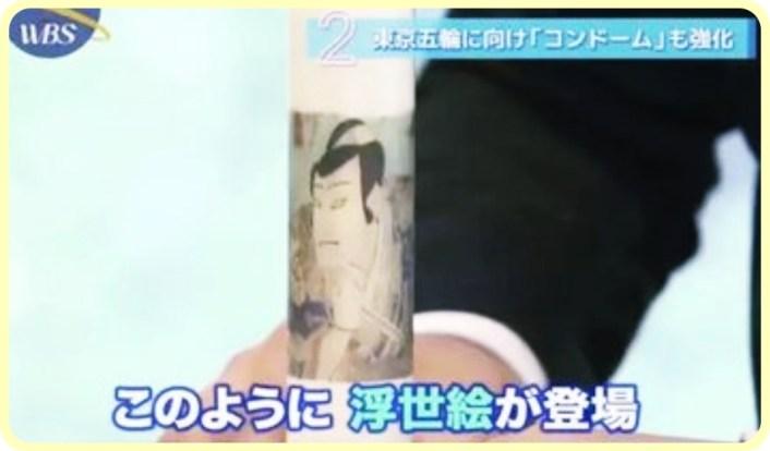 浮世絵のコンドーム