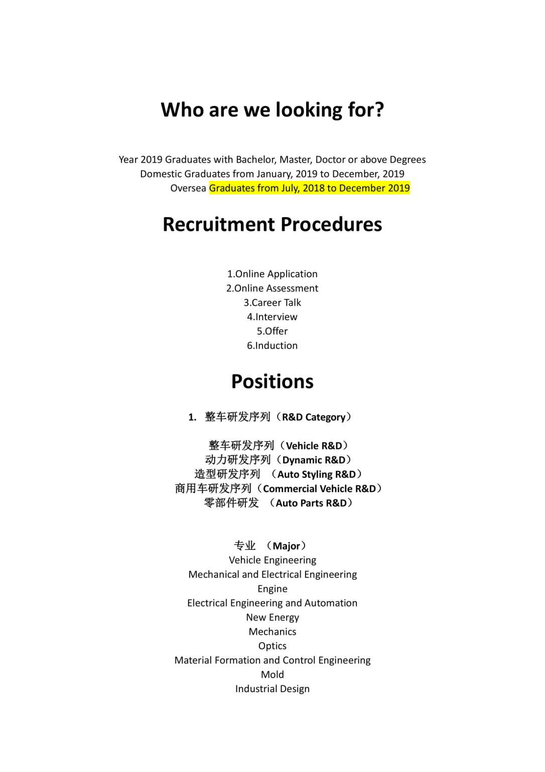 ZGH China - Full-time positions for Chinese students-2