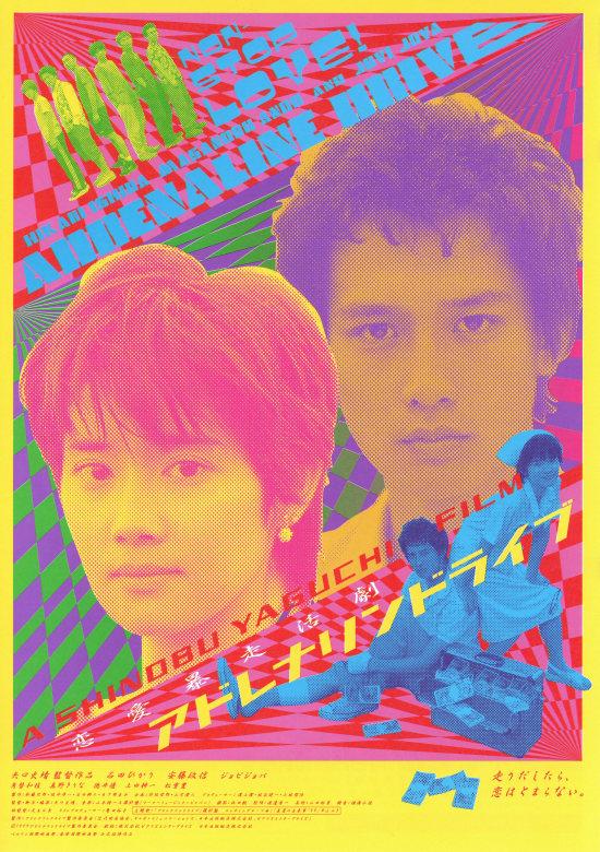 アドレナリンドライブ [DVD]