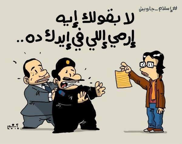 """""""Eh, non, éloigne ca de tes mains"""" - Dessin d'Anwar, un autre caricaturiste"""