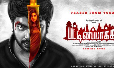 pattinapakkam-tamil-movie-official-teaser