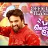 Balle Vellaiya Thevaa Teaser – M.Sasikumar, Tanya