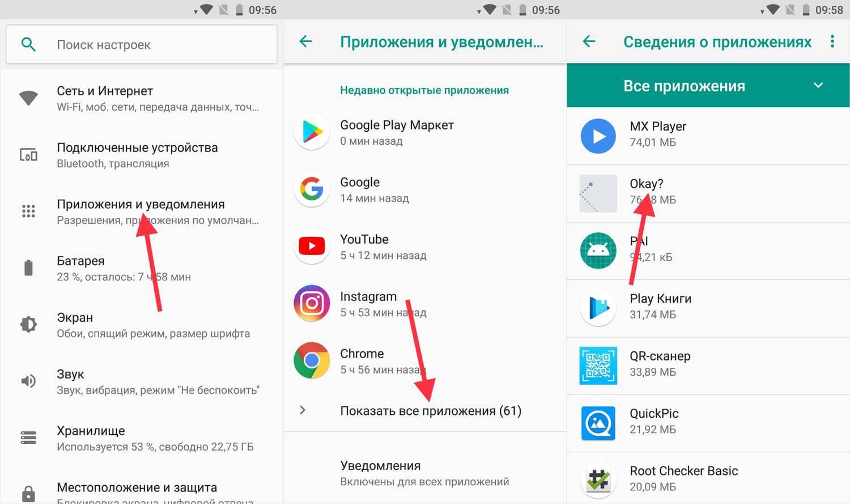 Android қосымшалары туралы ақпарат