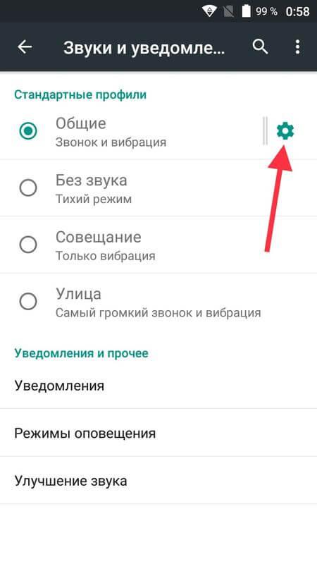 Android Ses Profilleri