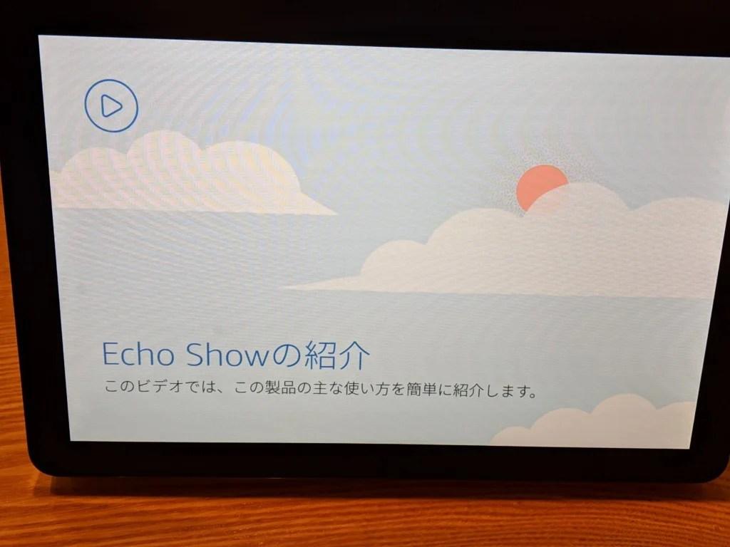 Amazon Echo Show初期設定