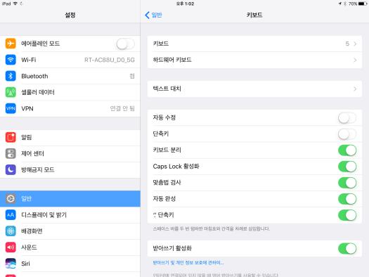 iOS 10 키보드 메뉴