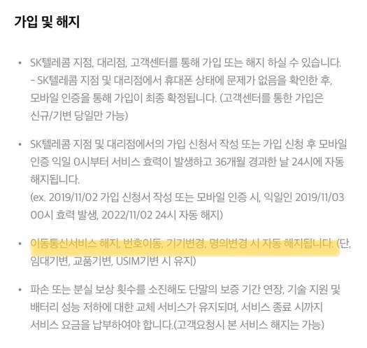 SK텔레콤의 아이폰 케어 상품 안내에서 발췌