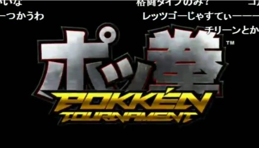 Pokken Tournament To be Released In Spring