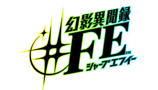 Nintendo Digital Event: Genei Ibun Roku FE