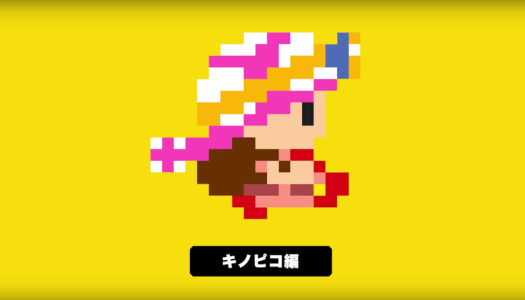 Video: Super Mario Maker adds Toadette Costume