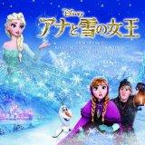 ディズニーでこの体たらくか #アナと雪の女王 オリジナル・サウンドトラック #CDレビュー