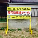 ミューズパレス大黒田