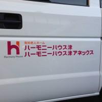 ハーモニーハウス津02