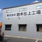 鈴木仕上工場