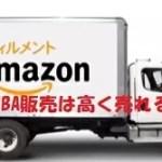 メルカリ並みに強力!!アマゾンFBA転売!!月利34万円!?