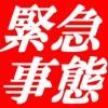 【緊急!!】メルカリ無在庫転売 第3の規制 ツール全滅!?