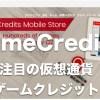 仮想通貨 暗号通貨 おすすめ通貨 gamecredits ゲーム